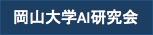 岡山大学AI研究会