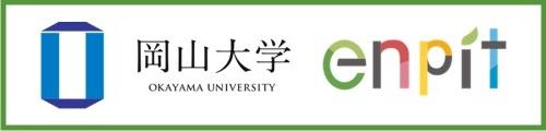 岡山大学 enPiT