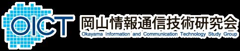 OICT 岡山情報通信技術研究会