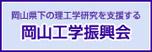 岡山工学振興会