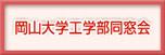 岡山大学工学部同窓会