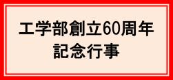 工学部創立60周年記念行事