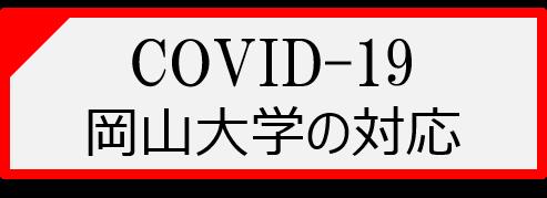 COVID19_岡山大学の対応