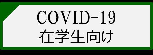 COVID19_在学生向け