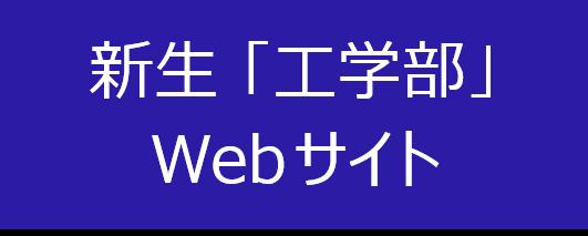 新生工学部Webサイト